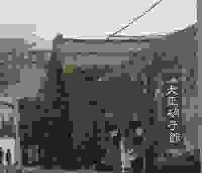 ファイル 2416-4.jpg